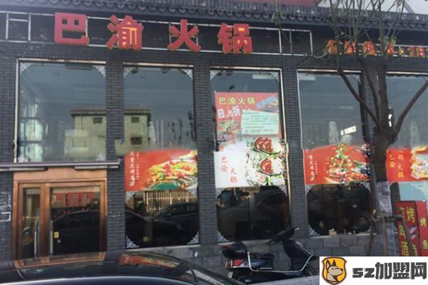 巴渝火锅门店