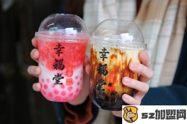 台湾幸福堂奶茶加盟费