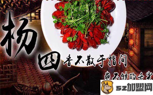 杨四龙虾万博官网首页APP费多少钱