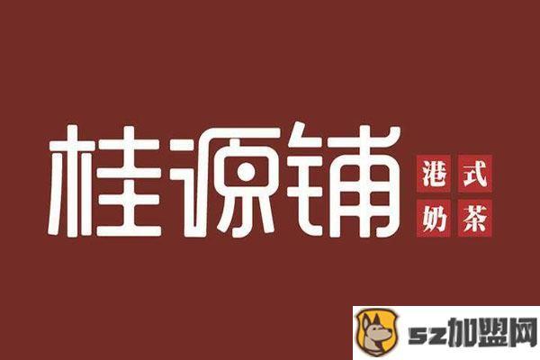 桂源铺商标