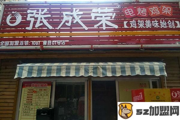 张成荣电烤鸡架店铺图4