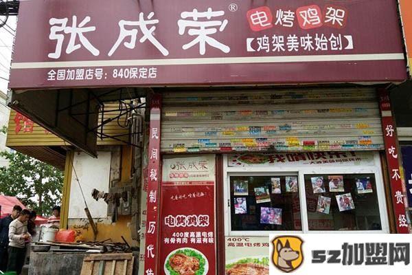 张成荣电烤鸡架店铺图3