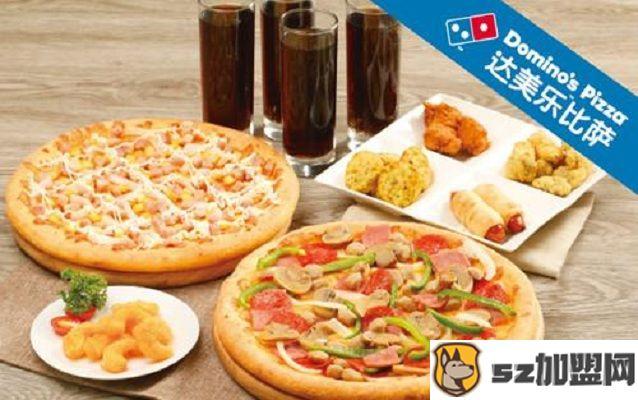 达美乐披萨加盟费条件
