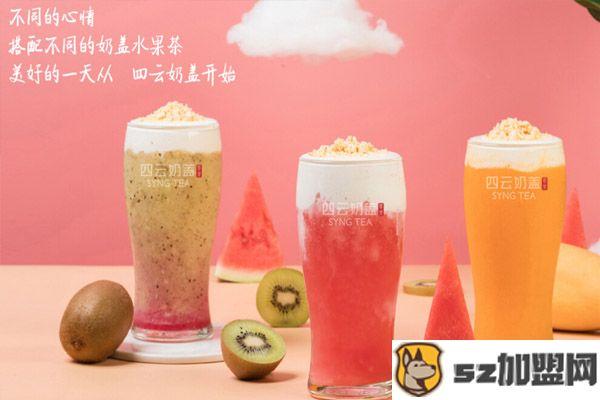 四云奶盖贡茶产品图片