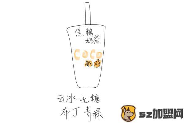 你爱喝的CoCo奶茶配方在这里